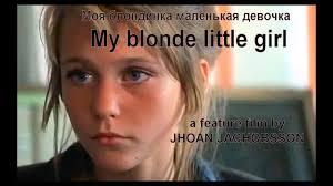 My teen video blonde