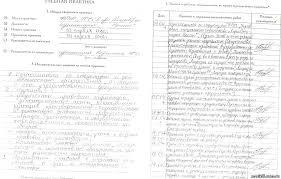 Отчет По Преддипломной Практике Финансы И Кредит В Строительной Фирме  masiklll ucoz ru ld 0 91314961