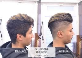 くせ毛に悩むメンズも縮毛矯正でなりたい髪型になれる