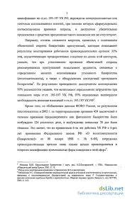 уголовно правовой аспект Банкротство уголовно правовой аспект Пустяков Александр Викторович
