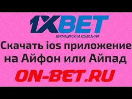 1Xbet На Виндовс Фон Скачать Бесплатно