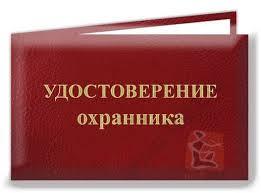 Купить удостоверение охранника из кожзама Профф Принт Купить удостоверение охранника из кожзама