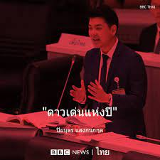 ดาวเด่นแห่ง ปี คือ นายปิยบุตร แสงกนกกุล... - บีบีซีไทย - BBC Thai