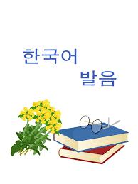 Learn the korean alphabet, hangul, from a to z! Korean Alphabet Pronunciation App Price Drops