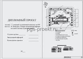 Скачать бесплатно дипломный проект ПГС Диплом № Административно  Административно гостиничный комплекс диплом