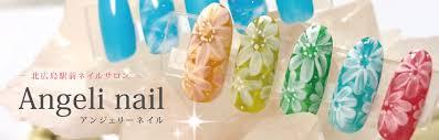 北広島駅前ネイルサロン アンジェリーネイル Angeli Nail 公式サイト