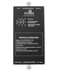 <b>Репитер Titan</b>-<b>900 1800 2100 PRO</b>