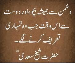 Sheikh Saadi Quotes in Urdu | Sheikh Saadi Sayings