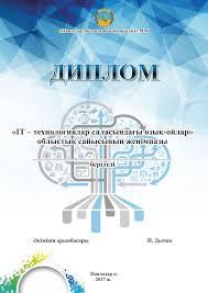 Областной конкурс в сфере it баннер диплом cdr kz Чтобы бесплатно скачать данный материал вам нужно взамен добавить материал казахстанской тематики Как это сделать смотрите здесь