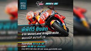 ลิงก์ชมสด ! MotoGP สนามที่ 14 : PPTVHD36