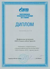Лучшая профсоюзная организация ОАО Газпром МПО Газпром Профсоюз Общество Газпром добыча Уренгой стало призером ежегодного конкурса по определению лучшей профсоюзной организации ОАО Газпром Диплом за третье место
