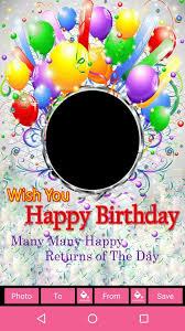birthday wishes photo frames प स टर birthday wishes photo frames स क र नश ट 1