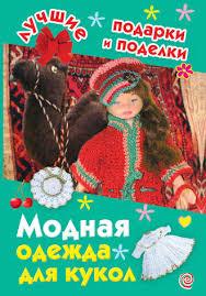 <b>И. А</b>. <b>Крехова</b>, <b>Модная</b> одежда для кукол – скачать pdf на ЛитРес
