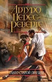 <b>Артуро Перес</b>-<b>Реверте</b> «<b>Танго старой</b> гвардии»