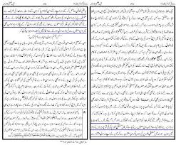 essay on respect of elders in urdu essay on respect of elders in urdu bing maps