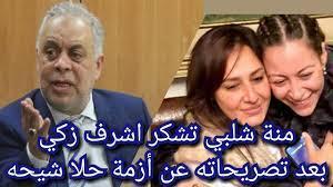 منة شلبي تشكر اشرف زكي بعد تصريحاته عن أزمة حلا شيحه - YouTube