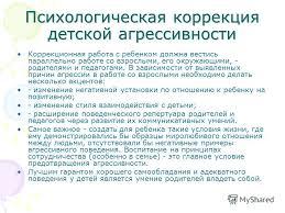 Презентация на тему АГРЕССИВНОЕ ПОВЕДЕНИЕ У ДЕТЕЙ МЛАДШЕГО  8 Психологическая коррекция детской агрессивности Коррекционная работа