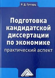 Подготовка кандидатской диссертации по экономике практический  Купить Гутгарц Римма Давыдовна Подготовка кандидатской диссертации по экономике практический аспект