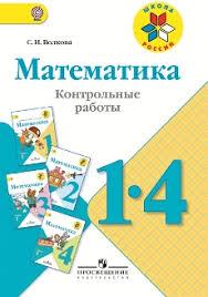 Система учебников Школа России Волкова С И Математика  Волкова С И Математика Контрольные работы 1 4 классы