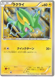Pokemon Electrike Evolution Chart Electrike Garchomp Half Deck 3 Pokemon Card