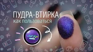 <b>Пудра</b>-<b>втирка</b> для дизайна <b>ногтей</b>: как пользоваться - YouTube