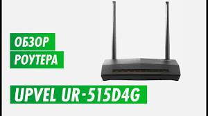 Обзор двухдиапазонного wi-fi роутера <b>Upvel UR</b>-<b>515D4G</b> на ...