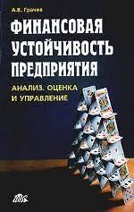 Просмотр книги Анализ и оценка финансовой устойчивости  Анализ соотношения финансовых и нефинансовых активов