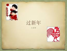 Chinese New Year Ppt Holiday Chinese New Year Ppt By Lemons And Chopsticks Tpt