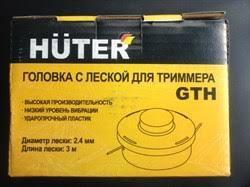 Головка с <b>леской Huter</b> для триммера купить в Новосибирске ...