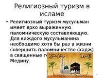 Скачать Ислам и туризм реферат образец на ru  ислам и туризм реферат