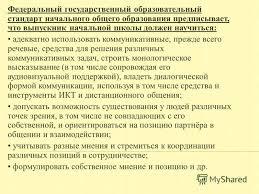Презентация на тему Курсовая работа на тему ОРГАНИЗАЦИЯ ИГРОВОГО  6 Федеральный государственный образовательный