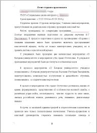ВГУ практика Отчет по практике ВГУ на заказ Отчет по педагогической практике ВГУ на заказ