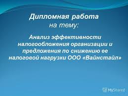 Презентация на тему Анализ эффективности налогообложения  1 Анализ эффективности налогообложения организации
