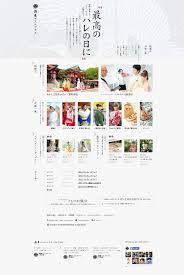 錦屋マリエマリエ Website Design ウェブデザインwebサイト