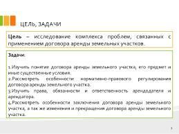 дипломная презентация по договорной работе 3