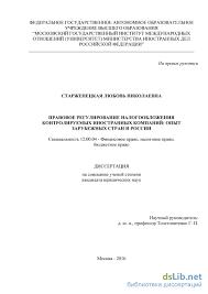регулирование налогообложения контролируемых иностранных компаний  Правовое регулирование налогообложения контролируемых иностранных компаний опыт зарубежных стран и России