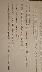 помогите решить контрольную по химии Школьные Знания com Помогите решить контрольную по химии