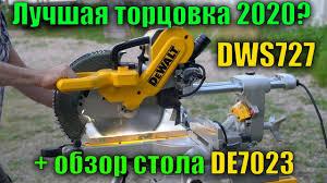 Возможно, лучшая <b>торцовочная пила DeWALT</b> DWS727 и стол ...