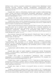Реферат на тему Основы государственного права Российской Федерации  Это только предварительный просмотр
