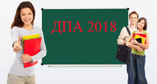 Картинки по запросу ДПА 2018