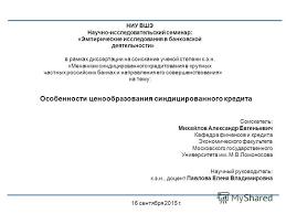 Презентация на тему НИУ ВШЭ Научно исследовательский семинар  1 НИУ ВШЭ Научно исследовательский семинар Эмпирические исследования в банковской деятельности в рамках диссертации