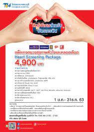 PK ตรวจสุขภาพหัวใจและหลอดเลือด (สิทธิพิเศษสำหรับบัตรเครดิต) -  โรงพยาบาลธนบุรี