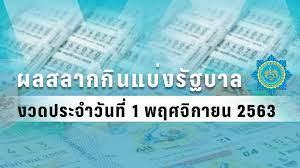 ตรวจหวย - ผลสลากกินแบ่งรัฐบาล งวดวันที่ 1 พฤศจิกายน 2563 : PPTVHD36