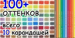 Как <b>смешивать</b> оттенки цветных <b>карандашей</b>. Получаем более ...