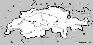 Реферат Швейцария com Банк рефератов сочинений  Север страны холмистое плато Здесь находятся такие крупные промышленные центры как Цюрих Центральная часть восток и юг горы глубокие ущелья