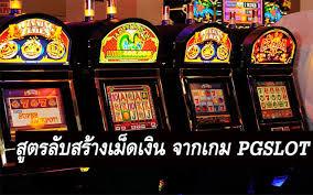 สูตรลับสร้างเม็ดเงิน จากเกม PGSLOT   teawpaikab PGSLOT