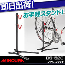 Bicycle Wheel Display Stand KYUZOSHOP Rakuten Global Market Hook stand MINOURA minoura 66