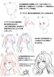胸の描き方と表情髪型の描き方講座 11 頭髮 髪型のスケッチ