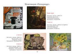 Московская выставка конкурс дипломных работ учащихся ДХШ и ДШИ Каталог выставки pdf СКАЧАТЬ pdf 15120 67 kb