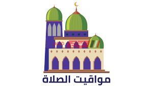 مواقيت الصلاة اليوم الخميس 23 - 4- 2020 في مصر - موقع صباح مصر